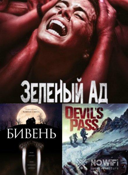 Фильмы ужасов про выживание