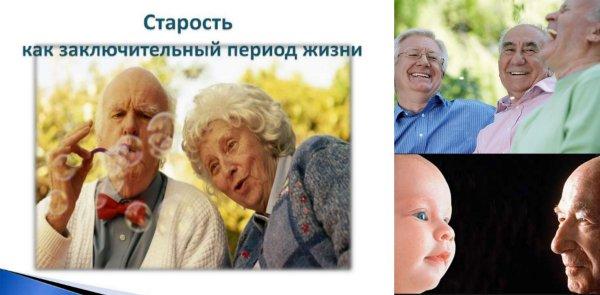 Период старости